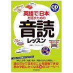 英語で日本を話すための音読レッスン CD付き メール便送料無料 日本実業出版社 浦島久著