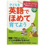 子どもを「英語でほめて」育てよう ネイティブママの魔法のフレーズ CD付属 日本実業出版社