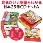 Scholastic Nonfiction Sight Word Readers Level A, Workbook and Audio CD Set 英語絵本25冊 朗読音声CD セット