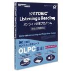 公式TOEIC(R) Listening & Reading オンライン対策プログラム OLPC 新形式問題対応 旺文社