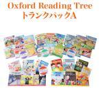 Oxford Reading Tree ORT Trunk pack A 幼児英語 英語教材 英会話教材 CD