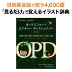 Oxford Picture Dictionary English Japanese 第2版 OPD メール便送料無料 英単語 英会話教材 英語教材