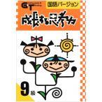 成長する思考力GTシリーズ 国語9級 送料無料 学林舎 小学生 国語 読解力 考える力を育てる