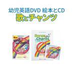 歌とチャンツ Songs and Chants DVD+絵本+CDセット フォニックス DVD キッズ英語 教材 松香フォニックス 子供用