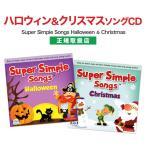Super Simple Songs Halloween Christmas CD 2枚セット