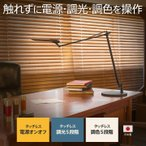 LEDIC EXARM Diva LEX-968BK レディックエグザーム ディーヴァ 正規販売店 日本製 デスクライト
