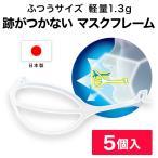 ライフマスクサポーター 5個入 日本製 送料無料 正規販売店 軽量 マスクフレーム マスクサポーター メガネ 曇りにくい サポーター 3d 立体 マスク フレーム