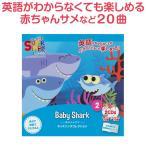 ═─╗∙▒╤╕ь CD Super Simple Songs Baby Shark └╓д┴дудєе╡ес е╣б╝е╤б╝е╖еєе╫еые╜еєе░е╣ CD е╡есд╬длд╛дп ▒╤╕ьд╬▓╬