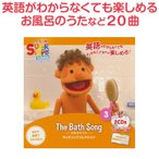 Yahoo!英語伝スーパーシンプルソングス CD キッズソングコレクション お風呂のうた 幼児英語 Super Simple Songs The Bath