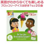 Yahoo!英語伝 EIGODENスーパーシンプルソングス CD ブロッコリーアイスは好き? 幼児英語 Super Simple Songs Do you Like Broccoli Ice Cream?