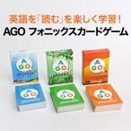 AGO エーゴ フォニックス カードゲーム 3レベルセット 第2版 ボックスセット 子供 知育 英語教材 子供用