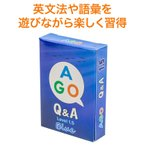 知育玩具 AGO Q&A Blue Level 1.5 カードゲーム エーゴ ブルー メール便送料無料 ネコポス送料無料 誕生日プレゼント プチギフト プレゼント