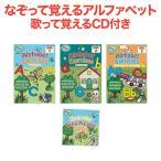 Alphabet Exercises 3冊 CDセット 3レベル CDセット アルファベット学習 幼児向け