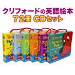 おおきいあかいクリフォード Clifford Phonics Fun Pack 全6巻セット 英語教材 幼児 絵本 英語 CD 子供用