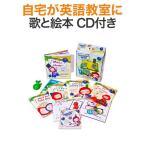Honeysuckle Cottage 英語絵本とCDセット ハニーサックルコテージ 英語教材 子供 幼児 英語