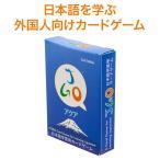 日本語教育 JGO Aqua Level 1 2nd Edition アクア カードゲーム メール便送料無料 ネコポス送料無料 誕生日プレゼント プチギフト プレゼント