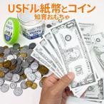 本物みたいなUS紙幣とコインのセット Money Jar おもちゃのアメリカ通貨 紙幣とコイン 収納ボトル付き 子供用