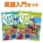 Let's Bigin 英語入門2冊セット OXFORD Let's Go 5th Edition Let's Bigin 1 と Let's Bigin 2 Student Book 2冊セット テキスト
