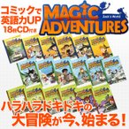 Magic Adventures Graded Comic Readers 全巻セット CD付き 18冊セット LEVEL1 2 3のセット ストーリーブック 英語教材 コミック 子供 漫画 英語