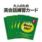 英会話カード Quiz Me! Conversation Cards for Adults Level 1 Pack 1 英語教材 英会話教材