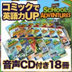 School Adventures Graded Comic Readers 全巻セット CD付き 18冊セット 英語教材