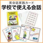 英語教材 Speak Now Series 3 At School カードゲーム 英会話