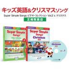 子供 英語 DVD スーパーシンプルソング Super Simple Songs ビデオコレクション Vol.2 と クリスマスソング 幼児英語 DVD 英語 幼児