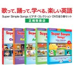 Super Simple Songs ビデオコレクション DVD全5巻セット 幼児英語 DVD スーパーシンプルソング 英語 子供 車 幼児