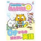 Yahoo!英語伝CatChat for BABIES+ (プラス!)  0才からの聞き流し英語 DVD 幼児英語 英語 DVD 幼児
