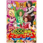 NHK DVD おかあさんといっしょ 最新ソングブック おまめ戦隊ビビンビ〜ン