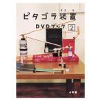 ピタゴラ装置 DVDブック2 DVD付き書籍 ピタゴラスイッチ DVD NHK Eテレ 幼児 子供 知育 おもちゃ 育脳 知育玩具 本 解説本
