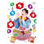 Yahoo!英語伝NHK おかあさんといっしょ DVD かぞえてんぐといっしょにかぞえよう!~旅にはかぞえるものがあふれてんぐ~