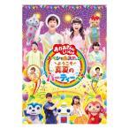 NHK おかあさんといっしょ スペシャルステージ ようこそ真夏のパーティーへ DVD