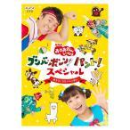 NHK「おかあさんといっしょ」ブンバ・ボーン!パント!スペシャル 〜あそびとうたがいっぱい〜 DVD