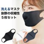 夏用マスク 水着素材マスク 5枚入 送料無料 マスク フリーサイズ 大人 子供 男女兼用 洗える 速乾 涼しい スポーツ スポーツマスク