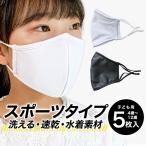 子供用マスク ナーシング マスク DX 5枚入 送料無料 子供用 夏用 速乾 水着素材 夏マスク 洗えるマスク 小さめ こども 夏用マスク 夏 スポーツ