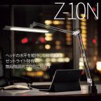 Z-10N Z-LIGHT 山田照明 正規販売店 デスクライト 電気スタンド