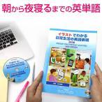 イラストでわかる日常生活の英語表現 改訂版 音声CD付