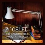 山田照明 Z-LIGHT Z-108LED 正規販売店 Zライト Z-108LEDW Z-108LEDB Z-108LEDGY LEDデスクライト LEDスタンド クランプ式 LED電球使用
