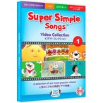 Super Simple Songs DVD - Video Collection - Vol. 1