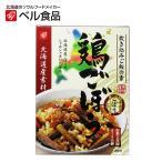 ベル食品 北海道産素材炊き込みご飯の素鶏ごぼう200g