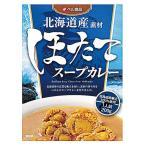ベル食品 北海道産素材ほたてスープカレー200g