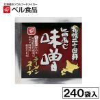 ベル食品札幌二十四軒旨あじ味噌 【240袋入】