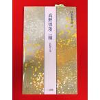 日本名筆選3 高野切第二種 二玄社