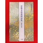 日本名筆選15 近衛本和漢朗詠集 二玄社