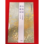 日本名筆選24 小島切 香紙切 二玄社
