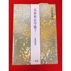 日本名筆選32 元永本古今集〈下〉一 二玄社