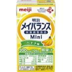 明治 メイバランスミニ バナナ味 125ml×24個
