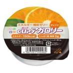 カップアガロリー オレンジ 83g キッセイ薬品工業
