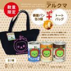 [防災の日]アルクマの備蓄パン+トートバッグセット[エイコーマルシェ]